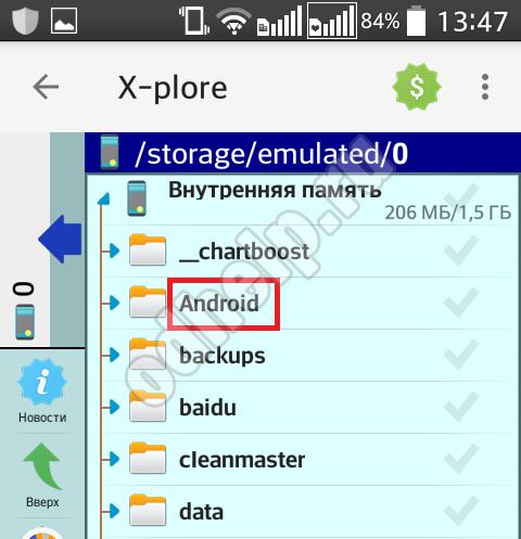 Скачать приложение для скачивания песен на андроид