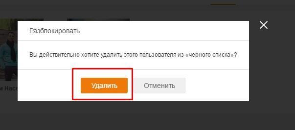Как убрать человека из черного списка в Одноклассниках, ОК