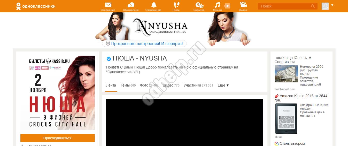 niusha