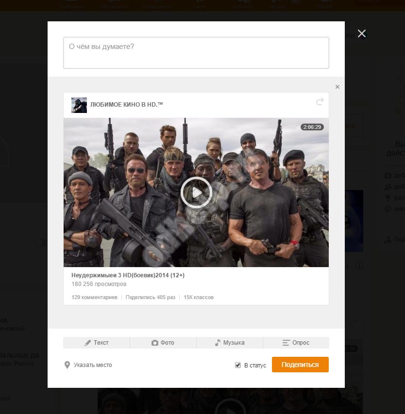 dobavit video v status3