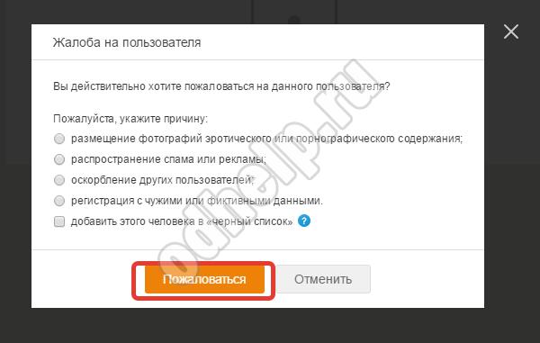 zablokirovat stranitcu 2