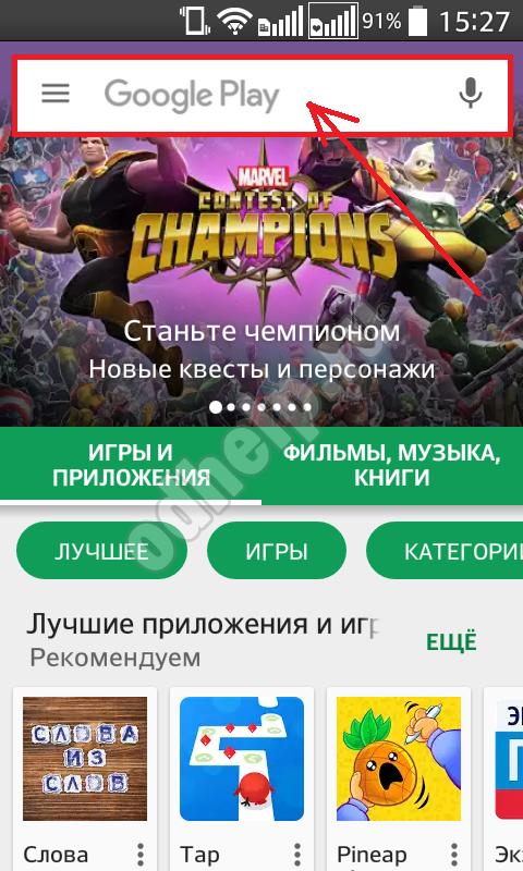 Скачать приложение лови вконтакте