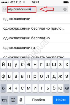 kak-skachat-odnoklassniki-na-iphone-9