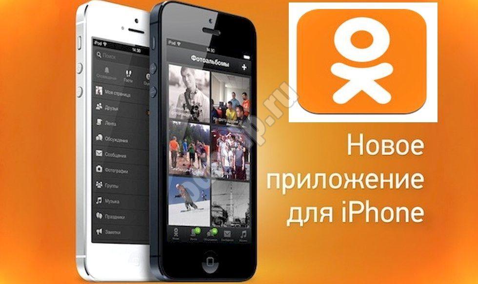 Приложение переписка на айфоне
