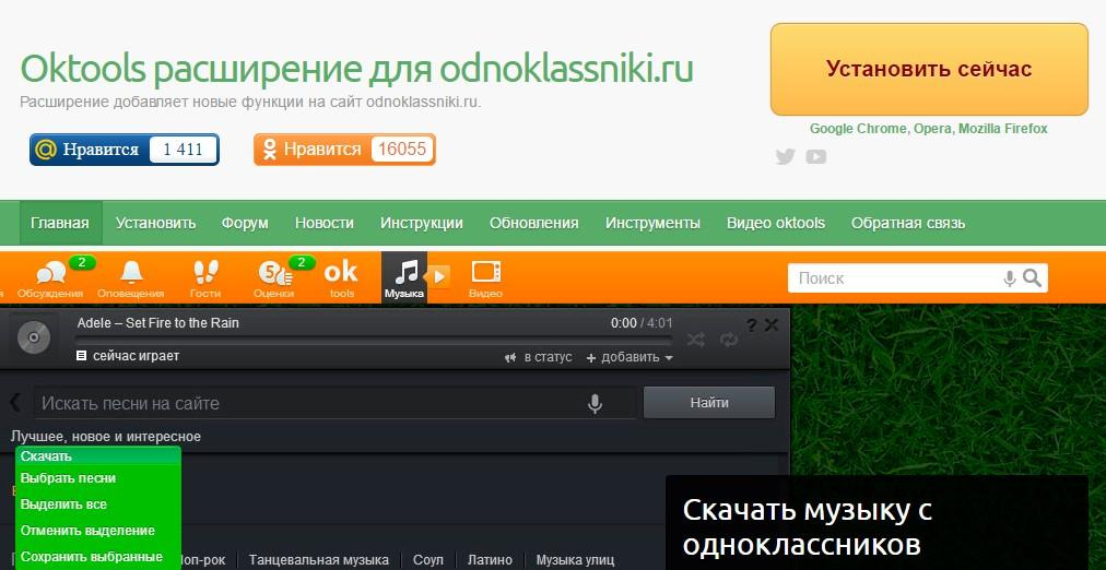 скачать бесплатно программу для скачивания песен с одноклассников - фото 7