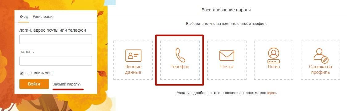 vosstanovit-stranicu-po-nomeru-telefona
