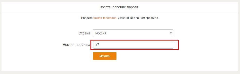 vosstanovlenie-zablokirovannoi-stranitcy-11