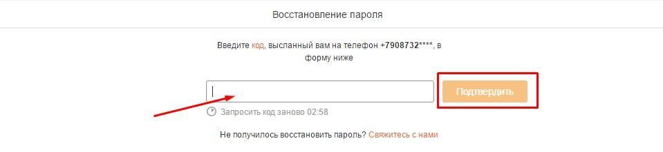 vosstanovlenie-zablokirovannoi-stranitcy-14