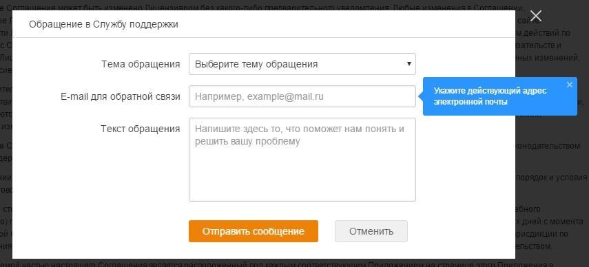 vosstanovlenie-zablokirovannoi-stranitcy-3