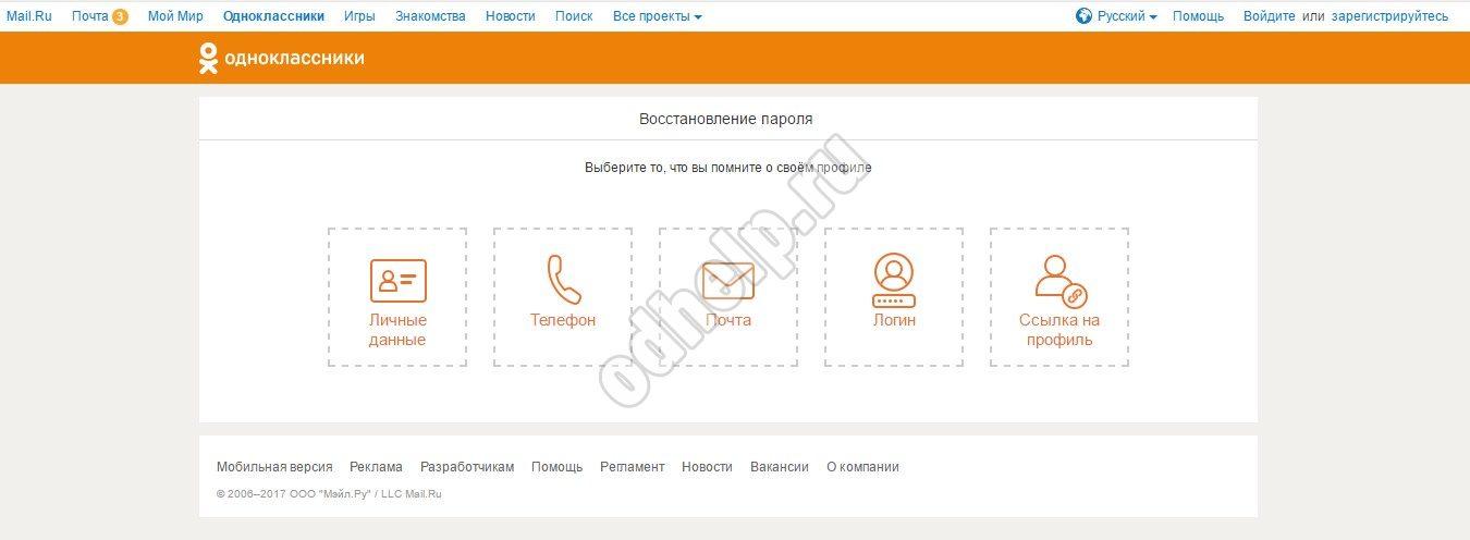 Одноклассники моя страница открыть без пароля