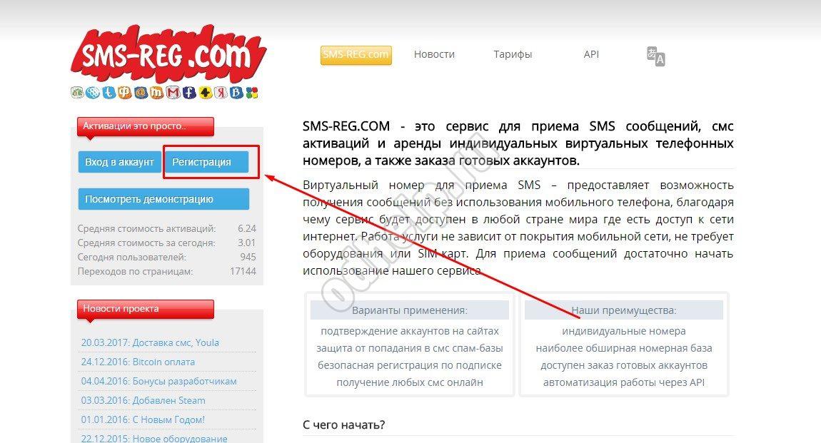 onlayn-sms-dlya-registratsii