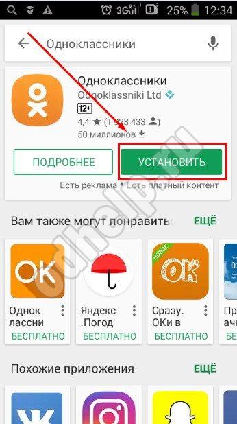 Скачать бесплатно на планшет приложение одноклассники на