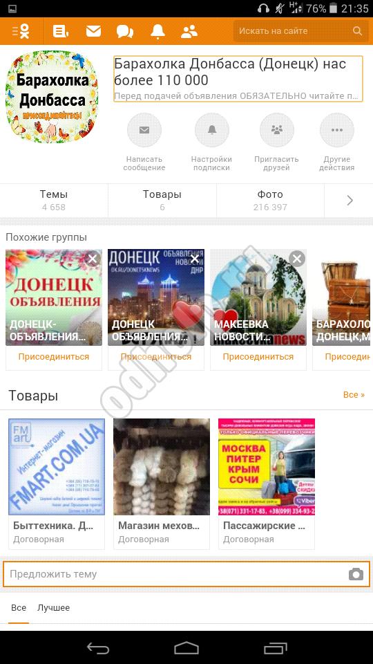 Как подать объявление в одноклассниках бесплатно видео авито ру москва и московская область частные объявления работа