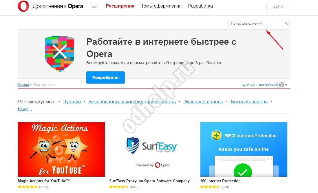 Скачать приложение одноклассники на компьютер windows 8
