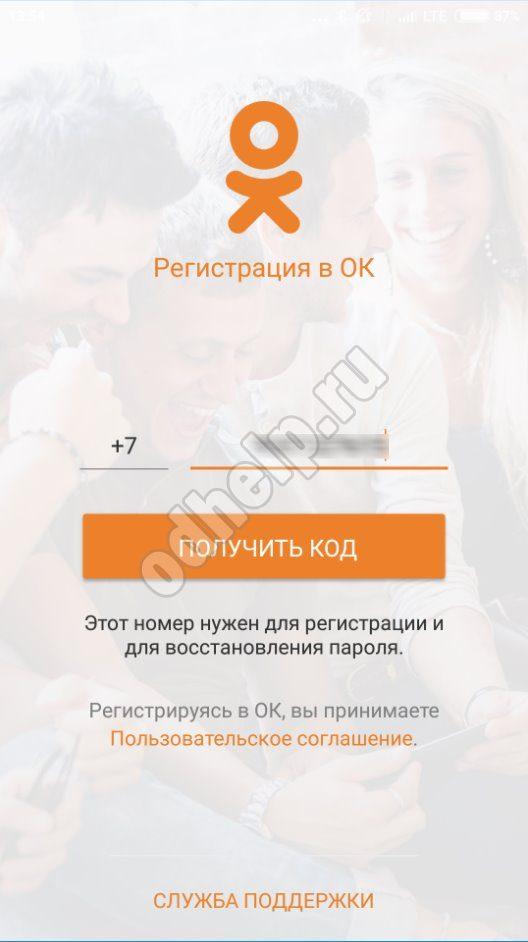 Как зарегистрироваться в одноклассниках через почту