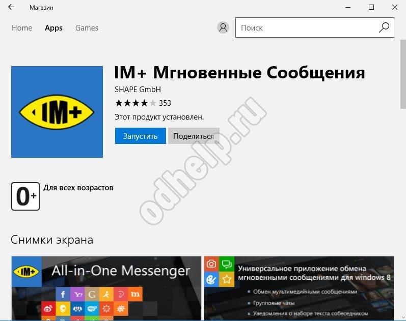 Одноклассники скачать бесплатно на ноутбук для windows 10