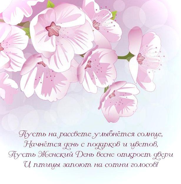 Слова для открытки с цветами 61
