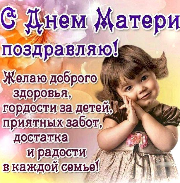 Поздравления на день матери 12