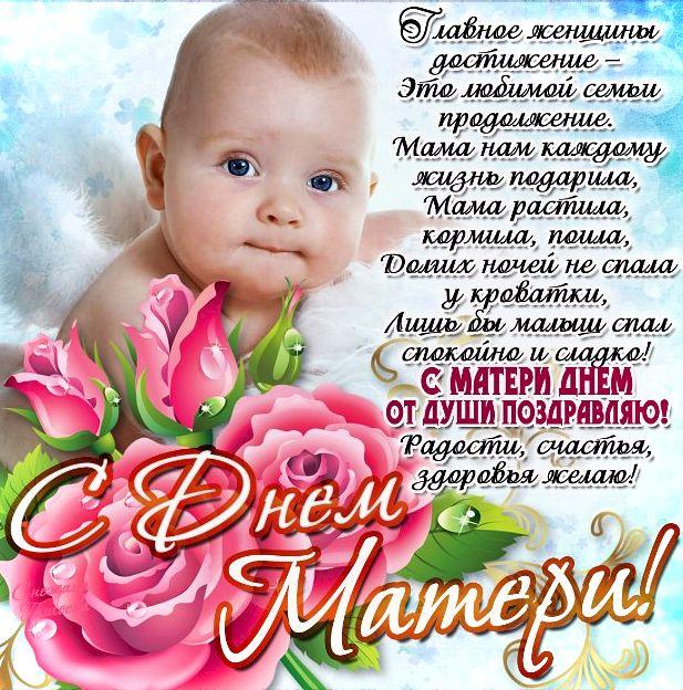 Открытка для молодой мамы с днем рождения
