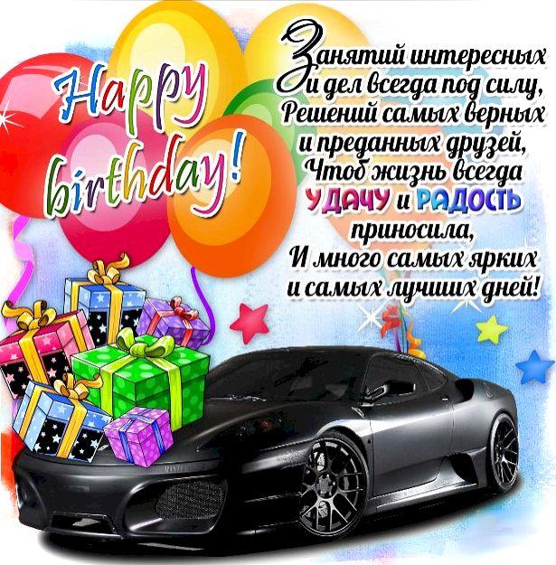Поздравления с днем рождения 30 лет мужчине прикольные смс короткие смешные 100