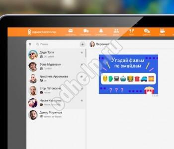 Бренды смогут запускать нативные спецпроекты в сообщениях в Одноклассниках