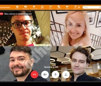 Трансляция видеозвонков теперь в Одноклассниках