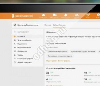 Платформа для ведения бизнеса в соц сетях от Одноклассников
