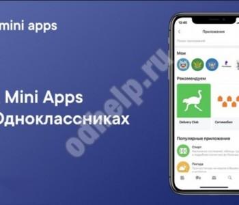 В Одноклассники добавили сервисы из VK Mini Apps