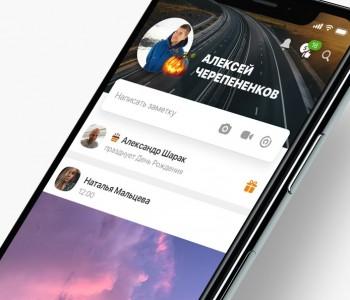 Одноклассники обновили дизайн для приложения на iOS