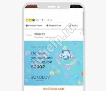Интерактивная реклама в мобильной ленте появилась в Одноклассниках