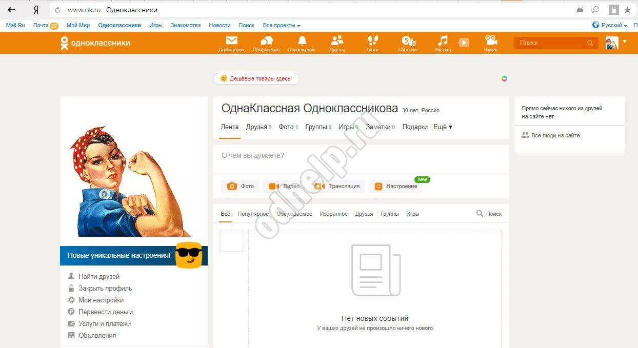 Моя логин ru и страница пароль odnoklassniki Как войти