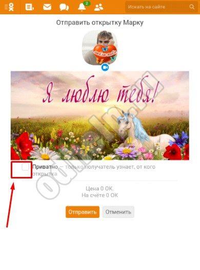 Как отправить открытку другу на сайт