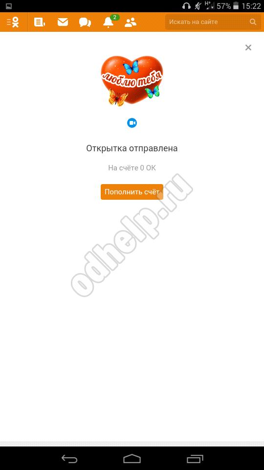 Сайт открыток для одноклассников коды