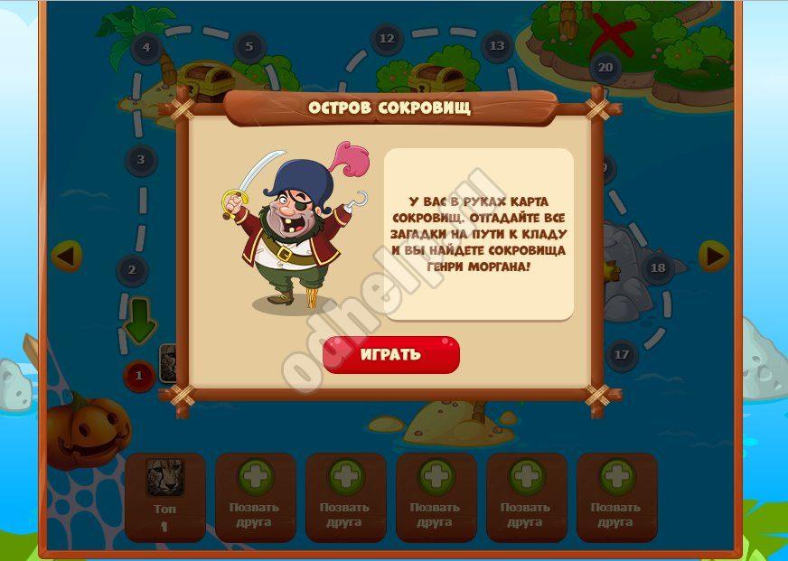 игра сокровища пиратов пропали деньги