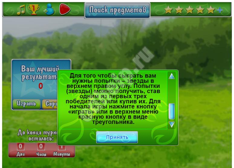 PoiskPredmetov1