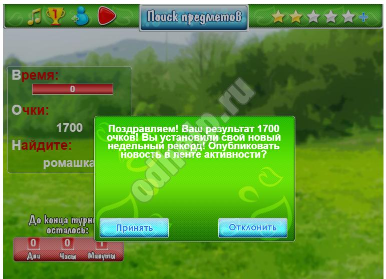 PoiskPredmetov3