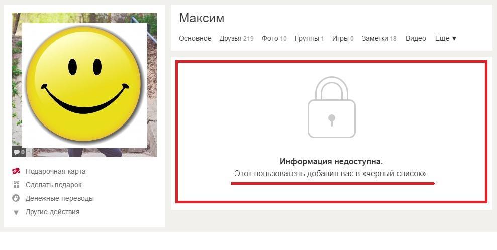 kak-vyjti-iz-chernogo-spiska-v-odnoklassnikax-5