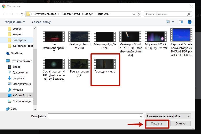 kak-dobavit-video-s-kompyutera-1