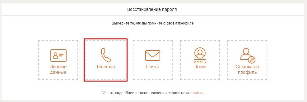 vosstanovit-parol-bez-telefona-i-pochty-3