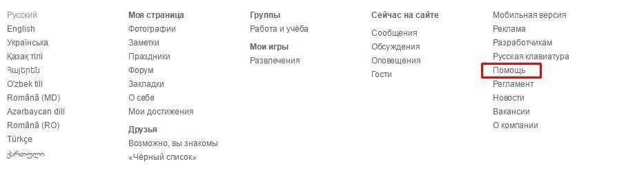 vosstanovlenie-parolia-13