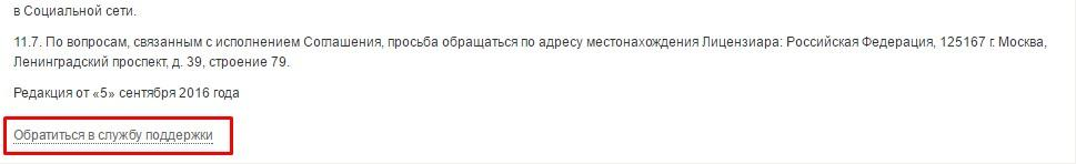 vosstanovlenie-zablokirovannoi-stranitcy-2