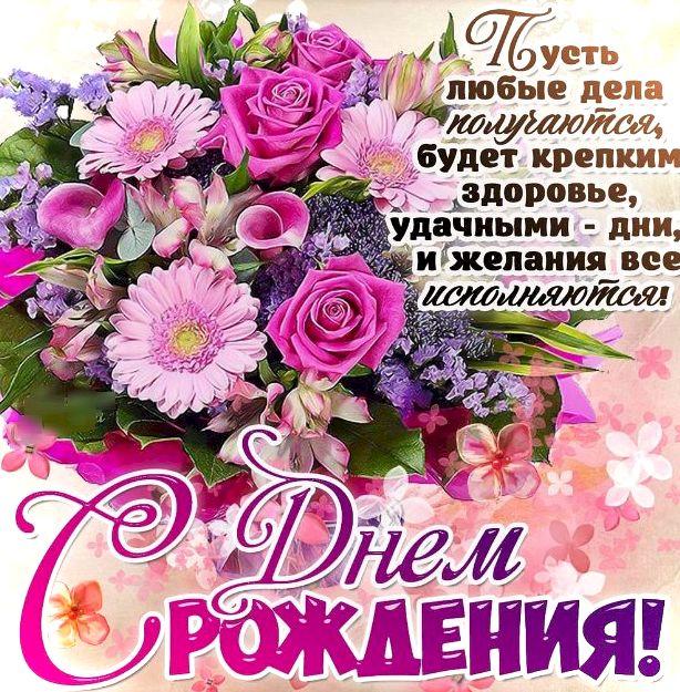 Днем рождения, поздравительные открытки с днем рождением женщин